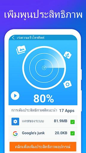 เร่งความเร็วโทรศัพท์ - โปรแกรมล้างข้อมูลขยะ screenshot 3