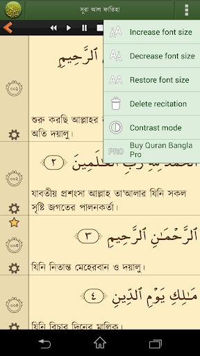 Quran Bangla (বাংলা) स्क्रीनशॉट 4
