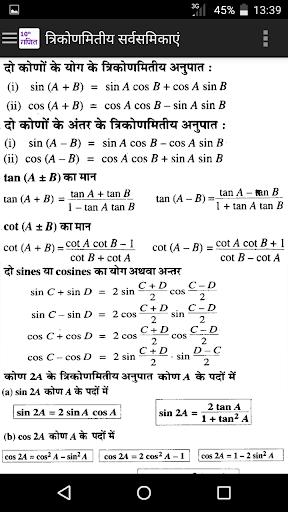10th Math formula and Board paper in Hindi screenshot 4