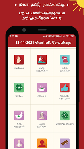 Nila Tamil Calendar 2021 screenshot 6