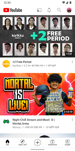 YouTube स्क्रीनशॉट 1