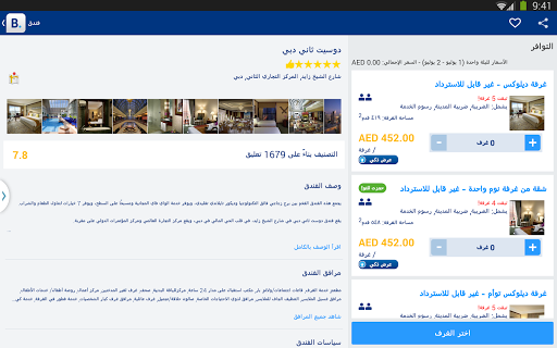 Booking.com لحجوزات الفنادق 9 تصوير الشاشة