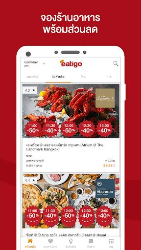 eatigo – จองร้านอาหารพร้อมส่วนลด screenshot 1