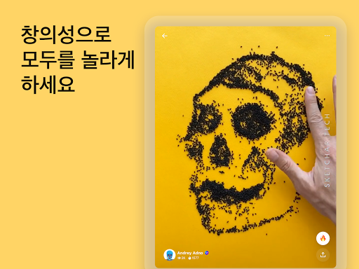 SketchAR 예술 페인트를 그리기 만들기 screenshot 14