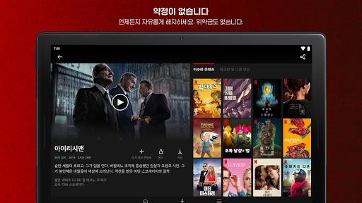 Netflix(넷플릭스) screenshot 13