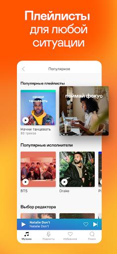Deezer: музыка, плейлисты и подкасты скриншот 7