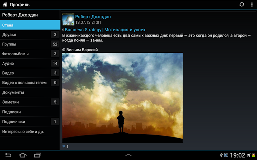 Kate Mobile для ВКонтакте скриншот 11