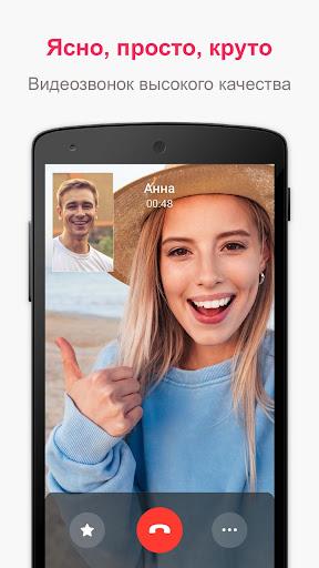 JusTalk – бесплатные видеозвонки и видеочат скриншот 1