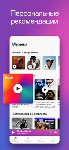 Deezer: музыка, плейлисты и подкасты скриншот 2