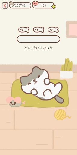 ネコとの出会い screenshot 8