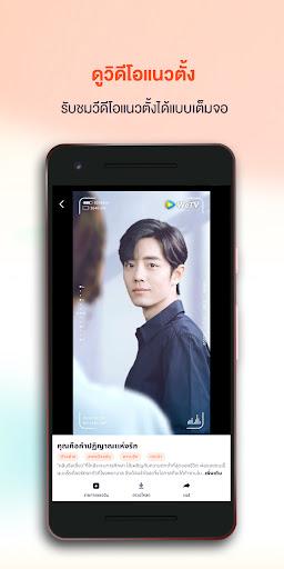 WeTV - สตรีหาญ ฉางเกอ screenshot 5