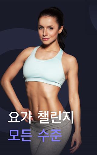 데일리 요가 (Daily Yoga) - Yoga Fitness App screenshot 11