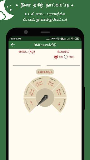 Nila Tamil Calendar 2021 screenshot 19