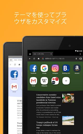 無料 VPN を備えた Opera ブラウザ screenshot 9