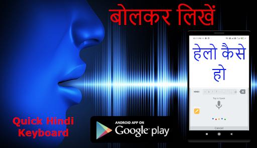 Quick Hindi Keyboard Emoji & Stickers Gifs screenshot 1