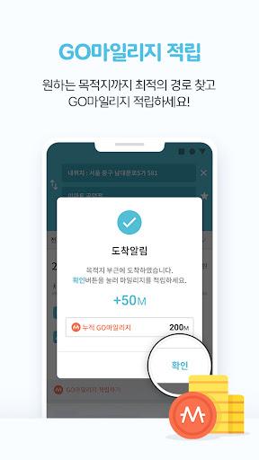 티머니GO – 고속버스, 시외버스, 따릉이, 씽씽 킥보드, 티머니고 screenshot 7