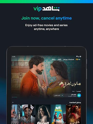 ﺷﺎﻫﺪ - Shahid screenshot 9