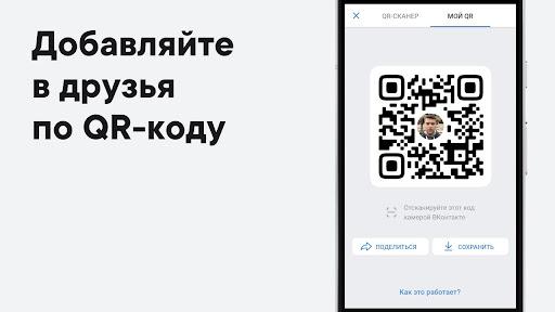 ВКонтакте — мессенджер, музыка и видео скриншот 12