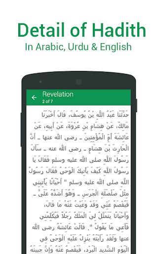 Sahih Bukhari in Urdu screenshot 2