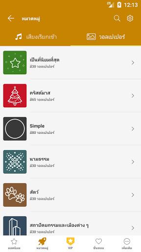 ริงโทน ฟรี Android™ screenshot 13