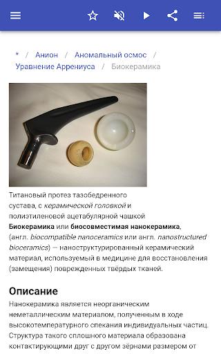 Физическая химия скриншот 10