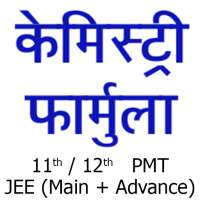 Chemistry Formula in Hindi on 9Apps