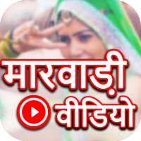 Marwadi Video : Marwadi Hit Song : Marwadi Gana on 9Apps