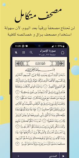 مواقيت الصلاة، المصحف، الأناشيد و المواعظ مع براق screenshot 4