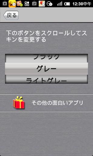 アプリプロテクター screenshot 6