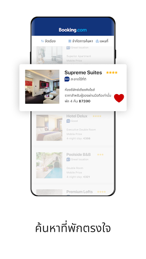 Booking.com ที่พักราคาพิเศษ screenshot 1